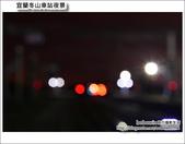 宜蘭冬山車站夜景與日景:DSC_0214.JPG