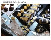 2011.12.16 高雄麗尊酒店Cercle Buffet(艾可柏菲)-平奢自助料理:DSC_7337.JPG