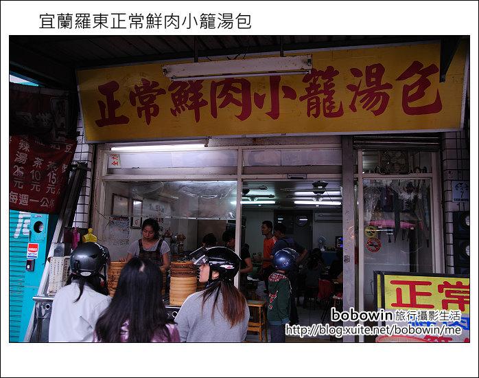 2011.10.16 宜蘭羅東正常鮮肉湯包:DSC_8290.JPG