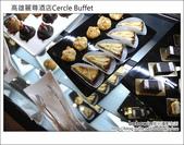 2011.12.16 高雄麗尊酒店Cercle Buffet(艾可柏菲)-平奢自助料理:DSC_7338.JPG
