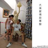 2008.07.13 愛情故事館:DSCF1152.JPG