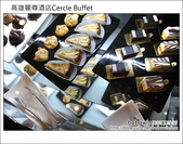 2011.12.16 高雄麗尊酒店Cercle Buffet(艾可柏菲)-平奢自助料理:DSC_7339.JPG