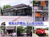 嘉義北門驛站:page_封面.jpg