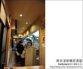 Day1 part6 淺草橋居酒屋:DSC_8310.JPG