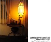 2012.02.10 宜蘭雅盧景觀度假別墅:DSC_4762.JPG