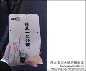 日本東京之旅 Day4 part4 鯛魚燒:DSC_0735.JPG