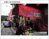2012.02.11 宜蘭三星阿婆蔥油餅&何家蔥餡餅:DSC_4980.JPG