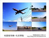 2012.10.04 桃園看飛機~私密景點:桃園看飛機~私密景點.jpg