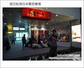 Day1 Part1 搭日航飛日本關西機場:DSC04599.JPG