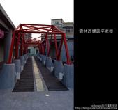 [ 雲林 ] 西螺延平老街、三角大水餃、連琴碗粿:DSCF3202.JPG