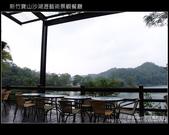 [景觀餐廳]  新竹寶山沙湖瀝藝術村:DSCF3032.JPG