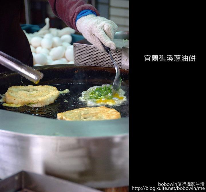 [  宜蘭美食 ]  宜蘭礁溪蔥油餅:DSCF5319.JPG