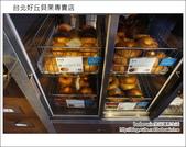 台北好丘貝果專賣店:DSC05849.JPG