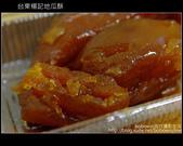 楊記地瓜酥:DSCF9615.JPG