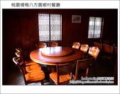 2013.03.17 桃園楊梅八方園:DSC_3568.JPG