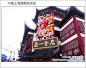 中國上海豫園商店街:DSC_9072.JPG