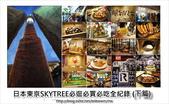 日本東京SKYTREE:SKYTREE 下篇.jpg