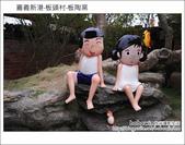 2012.01.07 嘉義新港板陶窯:DSC_1959.JPG