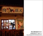 2012.10.14 南投寶島時代村:DSC_2228.JPG