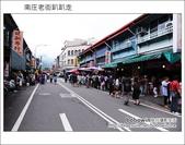 2012.04.28 南庄老街趴趴走:DSC_1542.JPG