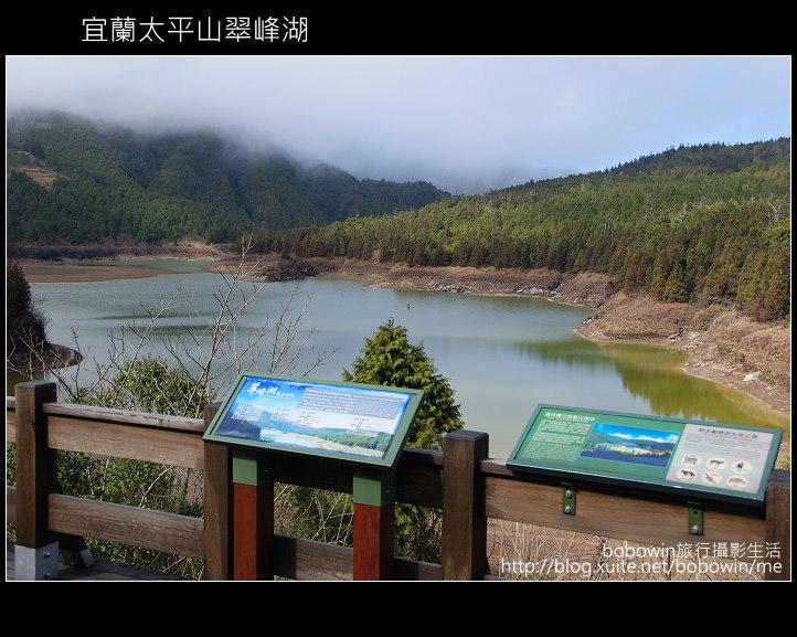 [ 宜蘭 ] 太平山翠峰湖--探索台灣最大高山湖:DSCF5969.JPG