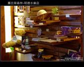 苗栗 ] 薰衣草森林--明德水庫店 :DSCF3318.JPG