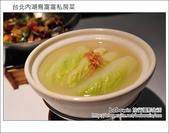 台北內湖鳥窩窩私房菜:DSC_4578.JPG