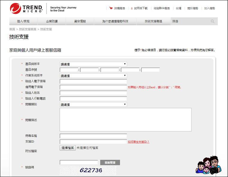 趨勢科技旗艦服務:mail.jpg