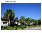 2011.08.19 宜蘭水筠間民宿:DSC_1593.JPG