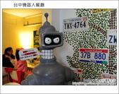2011.12.12 台中機器人餐廳:DSC_6849.JPG