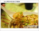2012.03.25 台北東區祥發茶餐廳:DSC_7637.JPG