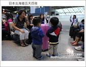 [ 日本北海道之旅 ] Day1 Part1 桃園機場出發--> 北海道千歲機場 --> 印第安水車:DSC_7381.JPG