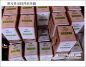 2013.02.13 南投魚池日月老茶廠:DSC_2051.JPG