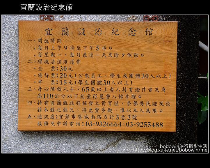[ 遊記 ] 宜蘭設治紀念館--認識蘭陽發展史:DSCF5392.JPG