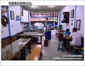 宜蘭鐵支路腳冰店:DSC_0678.JPG