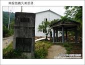 2011.08.13 南投信義久美部落:DSC_0537.JPG