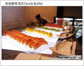 2011.12.16 高雄麗尊酒店Cercle Buffet(艾可柏菲)-平奢自助料理:DSC_7341.JPG