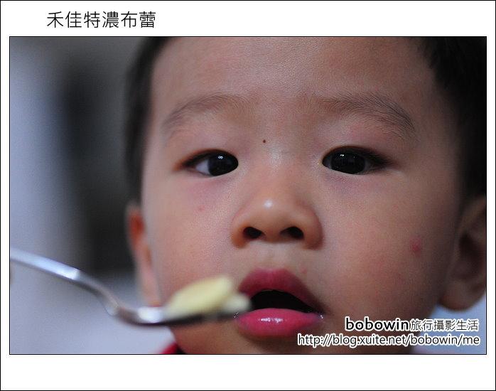 2012.05.15 禾佳烘培特濃布蕾:DSC_2832.JPG
