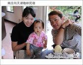 2012.04.28 南庄向天湖咖啡民宿:DSC_1622.JPG