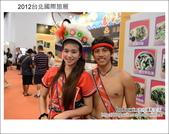 2012台北國際旅展~日本篇:DSC_2621.JPG