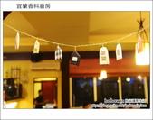 2012.09.22 宜蘭香料廚房:DSC_1141.JPG