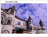 2013.02.13 南投埔里紙元首館:DSC_1874.JPG