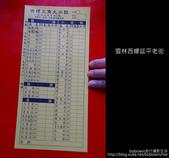 [ 雲林 ] 西螺延平老街、三角大水餃、連琴碗粿:DSCF3203.JPG