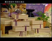 苗栗 ] 薰衣草森林--明德水庫店 :DSCF3320.JPG