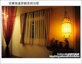 2012.02.10 宜蘭雅盧景觀度假別墅:DSC_4763.JPG