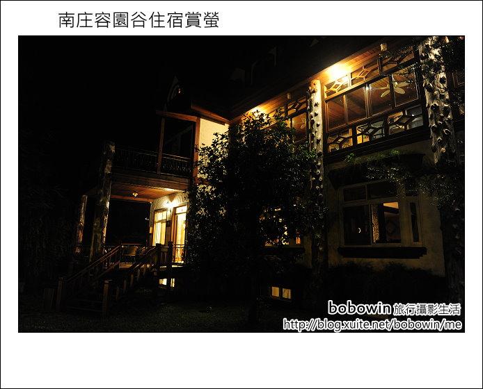 2012.04.27 容園谷住宿賞螢:DSC_1154.JPG
