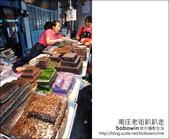 2012.04.28 南庄老街趴趴走:DSC_1554.JPG