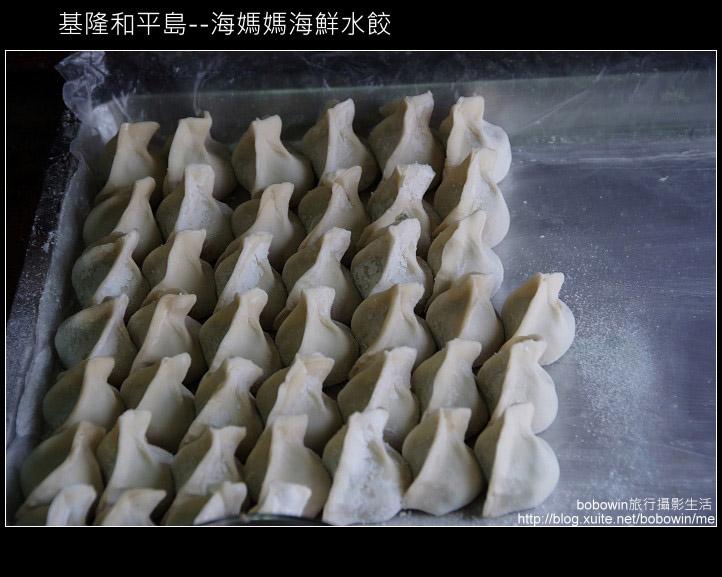 [ 美食 ] 基隆和平島-海媽媽海鮮水餃:DSCF6725.JPG