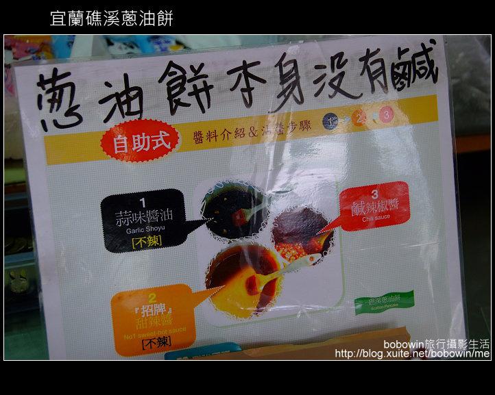 [  宜蘭美食 ]  宜蘭礁溪蔥油餅:DSCF5325.JPG