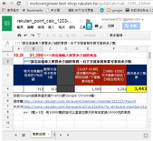 日本購物優惠:RX100試算表.jpg
